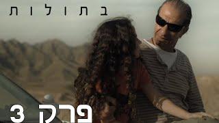 getlinkyoutube.com-בתולות - פרק 3 המלא