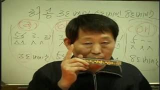 getlinkyoutube.com-실전 가요 하모니카 베이스  - 허공   3. 5. 8도 베이스 배우기