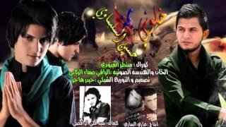 خلوني يمة | حسين السليماوي |منتظرالعبودي لطميات جديد محرم 2016 -1437