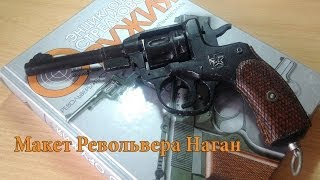 getlinkyoutube.com-Hand-made: макет револьвера Наган своими руками