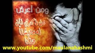 getlinkyoutube.com-Salatul Hajat Ka Sahih Tariqa, By Maulana Akbar Hashmi