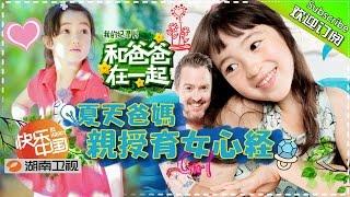 "getlinkyoutube.com-《和爸爸在一起》20150828期: 夏家独特养女秘笈 ""家庭城堡""缔造混血公主梦 Together With Dad S3 Documentary【湖南卫视官方版1080p】"