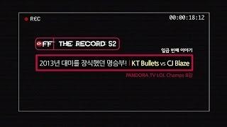 getlinkyoutube.com-OFF THE RECORD S2 7th_KT Bullets vs CJ Blaze_by Ongamenet