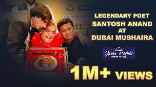Bollywood Lyricist & Poet Janab Santosh Anand - HD | Jashn-e-Urdu Mushaira & Kavi Sammelan | Dubai