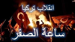 getlinkyoutube.com-العظماء المائة 27: انقلاب تركيا - (ساعة الصفر)... جهاد الترباني