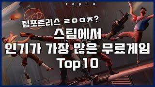 getlinkyoutube.com-스팀에서 인기가 많은 무료게임 Top10