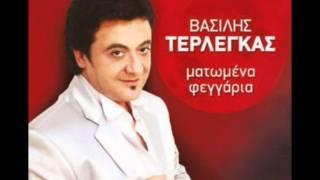 getlinkyoutube.com-Β. ΤΕΡΛΕΓΚΑΣ - ΜΑΤΩΜΕΝΑ ΦΕΓΓΑΡΙΑ  ΝΕW