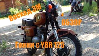 getlinkyoutube.com-Обзор мотоцикла Восход | Гонки Yamaha YBR 125 vs Восход