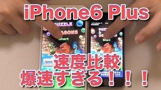 getlinkyoutube.com-iPhone6 plus 爆速すぎ!!!! パズドラ モンスト 白猫プロジェクト チェンクロ