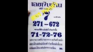 getlinkyoutube.com-เลขซองเงินล้าน1/4/58 หวยซองเลขเงินล้าน งวด 1 เมษายน 2558