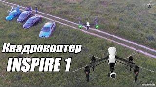 getlinkyoutube.com-Полетушки Inspire 1, Phantom 2.