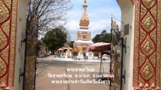 getlinkyoutube.com-พระธาตุประจำวันเกิด ในนครพนม   Nakhonphanom