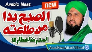 Asad Attari - Assubhu Bada - الصبح بدا - Arabic Naat