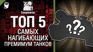 getlinkyoutube.com-ТОП 5 Самых нагибающих премимум танков - от Compmaniac [World of Tanks]