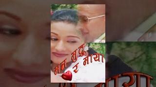 getlinkyoutube.com-MAAN MUTU RA MAYA | मन मुटु र माया | Nepali Old Superhit Movie