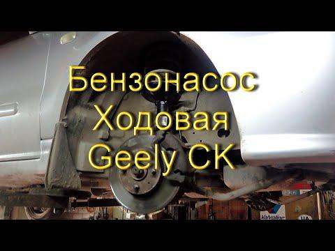 Geely CK - меняем бензонасос и делаем переднюю ходовую