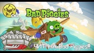 getlinkyoutube.com-КАК ОБМАНУТЬ ИГРУ! ЧИТ НА Bad Piggies!!!БЕЗ СТОРОННИХ ПРОГРАММ!