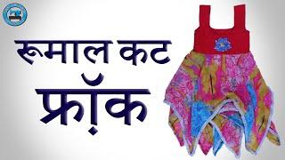 getlinkyoutube.com-Rumal Cut frock (Hindi)   BST