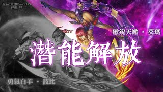 getlinkyoutube.com-【阿鬼遊び】神魔之塔『敏銳天蠍 ‧ 艾瑪』說好的潛能解放ヽ(•´з`•)ノ