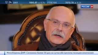 Никита Михалков: свободы не хватает людям, мечтающим о власти