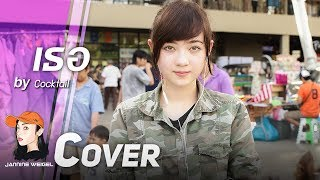 getlinkyoutube.com-เธอ - Cocktail cover by Jannine Weigel (พลอยชมพู)