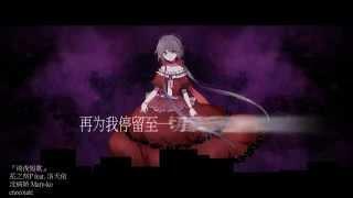 getlinkyoutube.com-【洛天依】绮夜短歌【PV付❀】