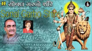getlinkyoutube.com-Sonal Garbo Shire: Mataji No Garbo | Singer: Kishor Manraja | Music: Appu