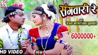 Cg song- Sangawri re- Sanjay narang-new hit Chhattisgarhi geet-video HD 2017