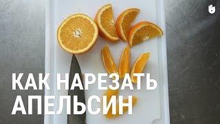 getlinkyoutube.com-Как нарезать апельсин