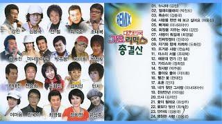 대한민국 가요 리믹스 총결산 모음곡 - 메들리음악(24곡) 연속듣기