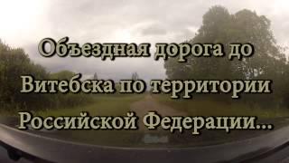getlinkyoutube.com-Граница Беларуси и Россиии. Вид сбоку