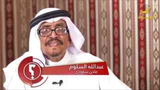 الملحن عبدالله السلوم يحكي قصة تلحينه للأغنية الشهيرة : خلاص من حبكم يا زين عزلنا