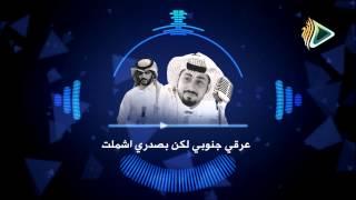 getlinkyoutube.com-عرقي جنوبي اداء عبدالوهاب القحطاني و ماجد محمد كلمات سعيد بن مانع