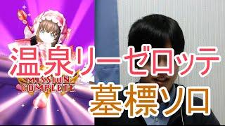 getlinkyoutube.com-実況【白猫プロジェクト】温泉リーゼロッテ墓標ソロ【☆9協力】