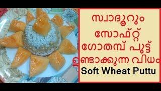 getlinkyoutube.com-സോഫ്റ്റ് & ടേസ്റ്റി ഗോതമ്പ് പുട്ട്/Soft&Easy Wheat Puttu/No 274
