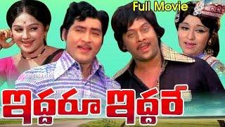 Iddaru Iddare Full Length Telugu Movie || Sobhan Babu - Krishnam Raju || Ganesh Videos - DVD Rip..