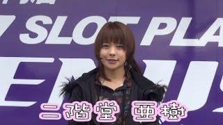 getlinkyoutube.com-二階堂亜樹実戦!!inヴィーナス