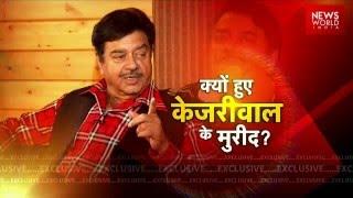 getlinkyoutube.com-EXCLUSIVE | Kejriwal Gets New Fan In Shatrughan | Shotgun's First Interview After 'Twitter-Bomb'
