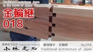 getlinkyoutube.com-金輪継(かなわつぎ)・伝統的継手の動画②_【小林建工_018】