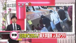 getlinkyoutube.com-東京大学 65回駒場祭 2014 真ミスター東大コンテスト他