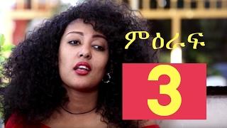 Welafen Season 3 Trailer - Ethiopia Drama