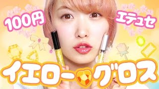 【100均】話題のコスメ☆イエローグロス使ってみたよ☆【CAN DO vs エテュセ】Comparing CanDO and Ettusais yellow gloss