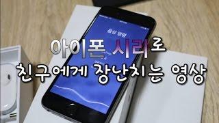 getlinkyoutube.com-아이폰6 시리로 자는친구에게 장난치기
