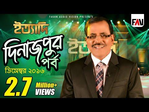 Ityadi - ইত্যাদি | Hanif Sanket | Dinajpur episode 2016