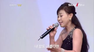getlinkyoutube.com-가수 이애란 연정도 사랑해주라고 전해라 [실버아이TV] Tell that to love Lee Ae-ran coalition, a singer too