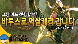getlinkyoutube.com-[캬하하] 그냥 미드 전향할까? 바루스로 멱살캐리 갑니다. ( League of Legends Varus Mid )
