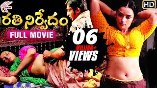 getlinkyoutube.com-Rathinirvedam Telugu Full Length Movie || Shweta Menon, Sreejith