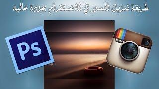 getlinkyoutube.com-شرح طريقة تنزيل الصور على الانستقرام بـ جوده عالية و تغيير الخلفيه