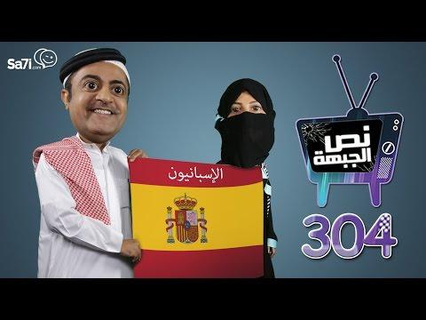 """#صاحي :""""نص الجبهة"""" 304 - الاسبانيون"""