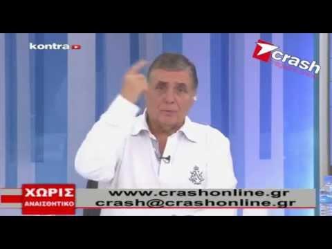 ΧΩΡΙΣ ΑΝΑΙΣΘΗΤΙΚΟ ΓΙΩΡΓΟΣ ΤΡΑΓΚΑΣ 15.05.2014